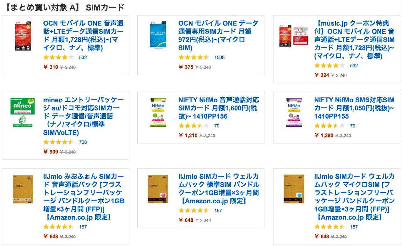Amazon「SIMカード」と対象商品のまとめ買いでSIMカードが実質無料になるキャンペーン