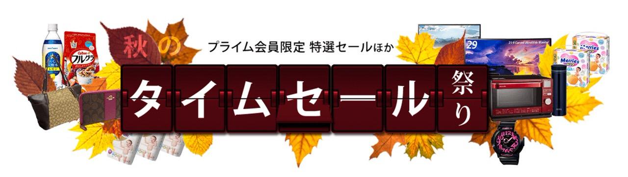 Amazon「秋のタイムセール祭り」開催中(9月25日まで)