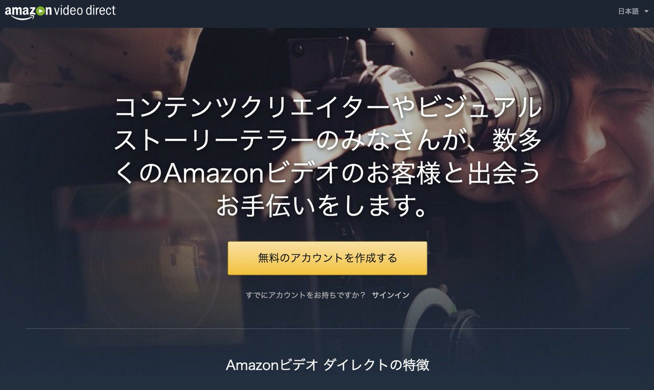 Amazon video direct 1350