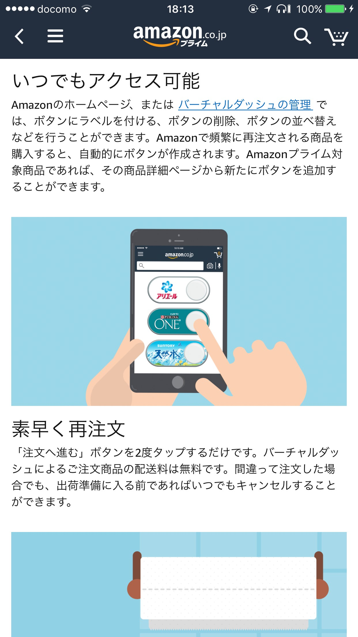 Amazon virtual dash 6529