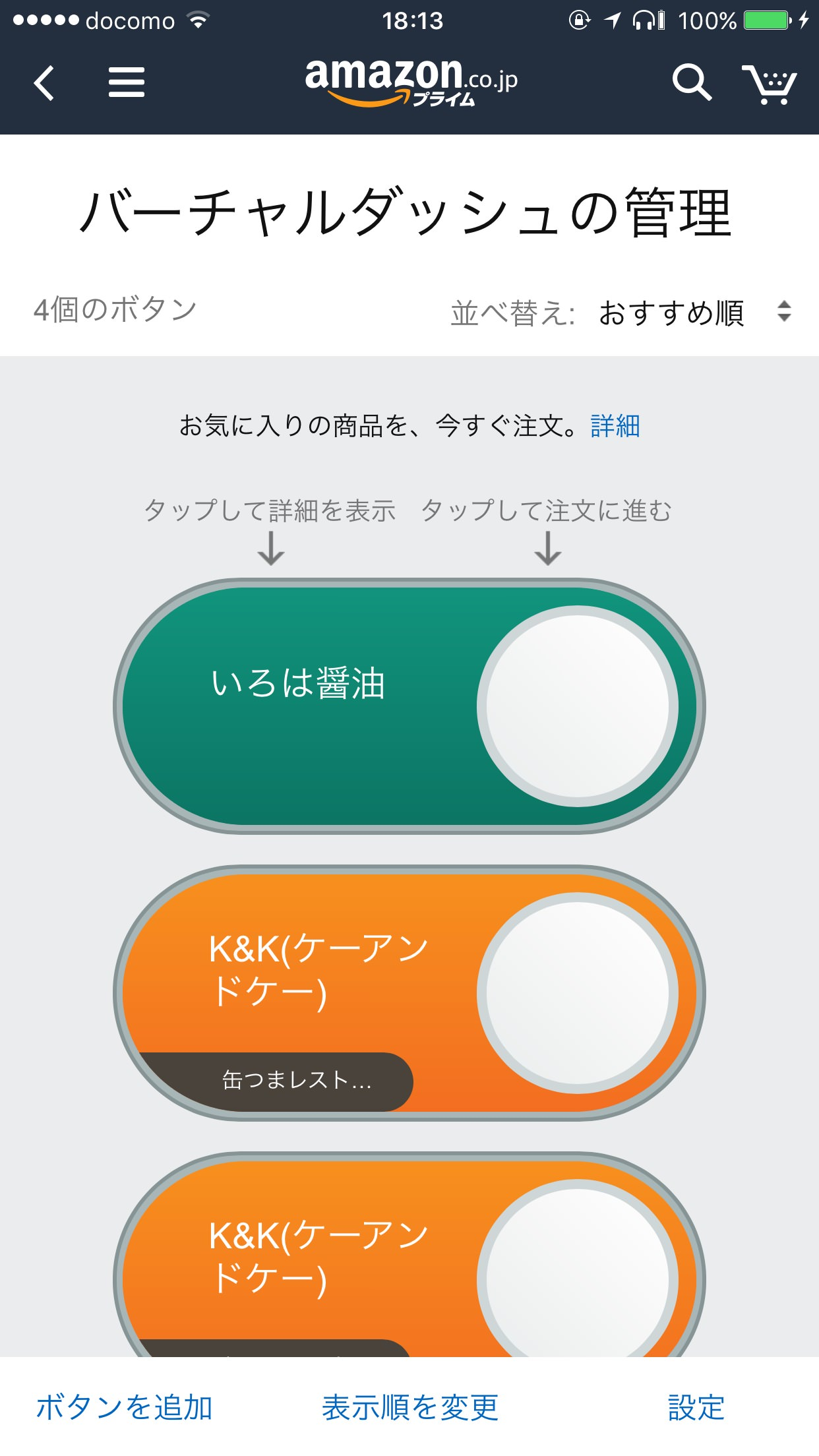 Amazon virtual dash 6530