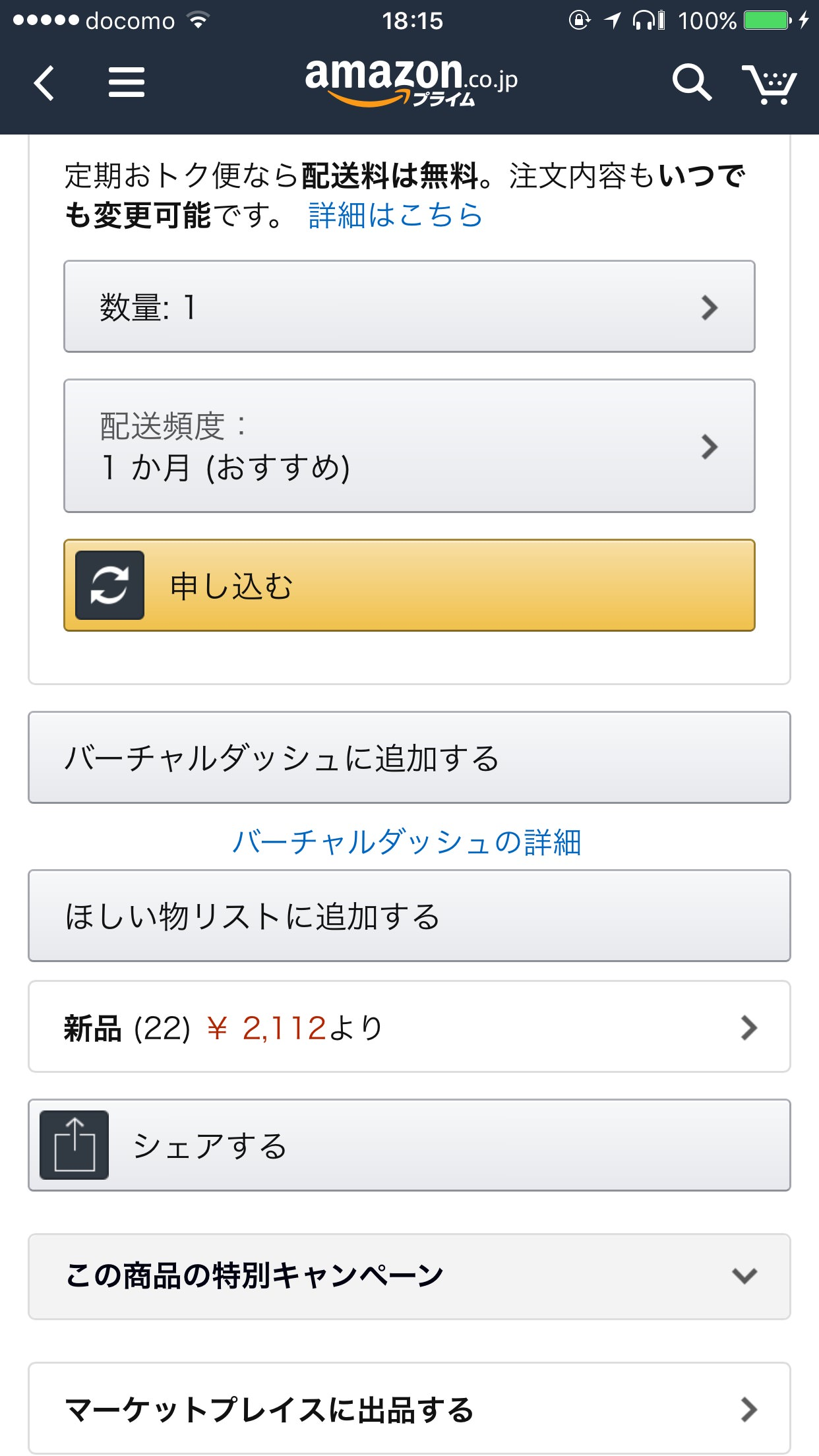 Amazon virtual dash 6533
