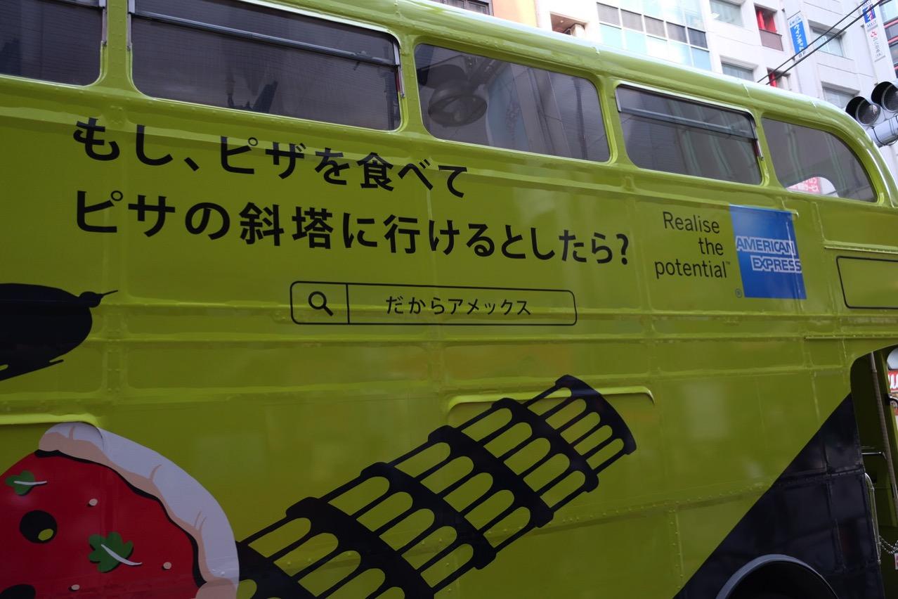 Amex tour with masaru kondo 9547