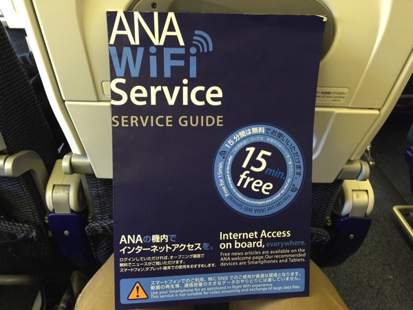 Ana wifi 10 04 16 51 28