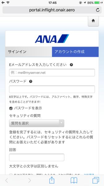 Ana wifi 7392