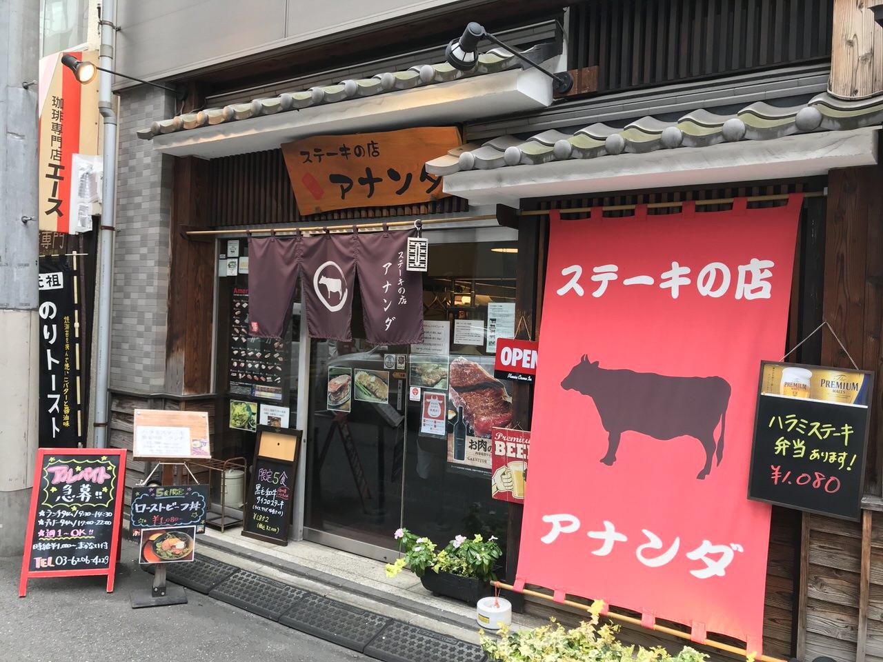 「ステーキの店 アナンダ」ハラミと浦和レッズが好きな店長のいる神田のステーキ店