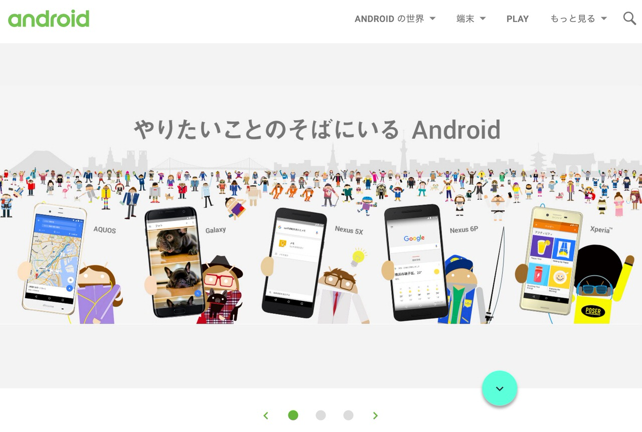 Android nougat 0952