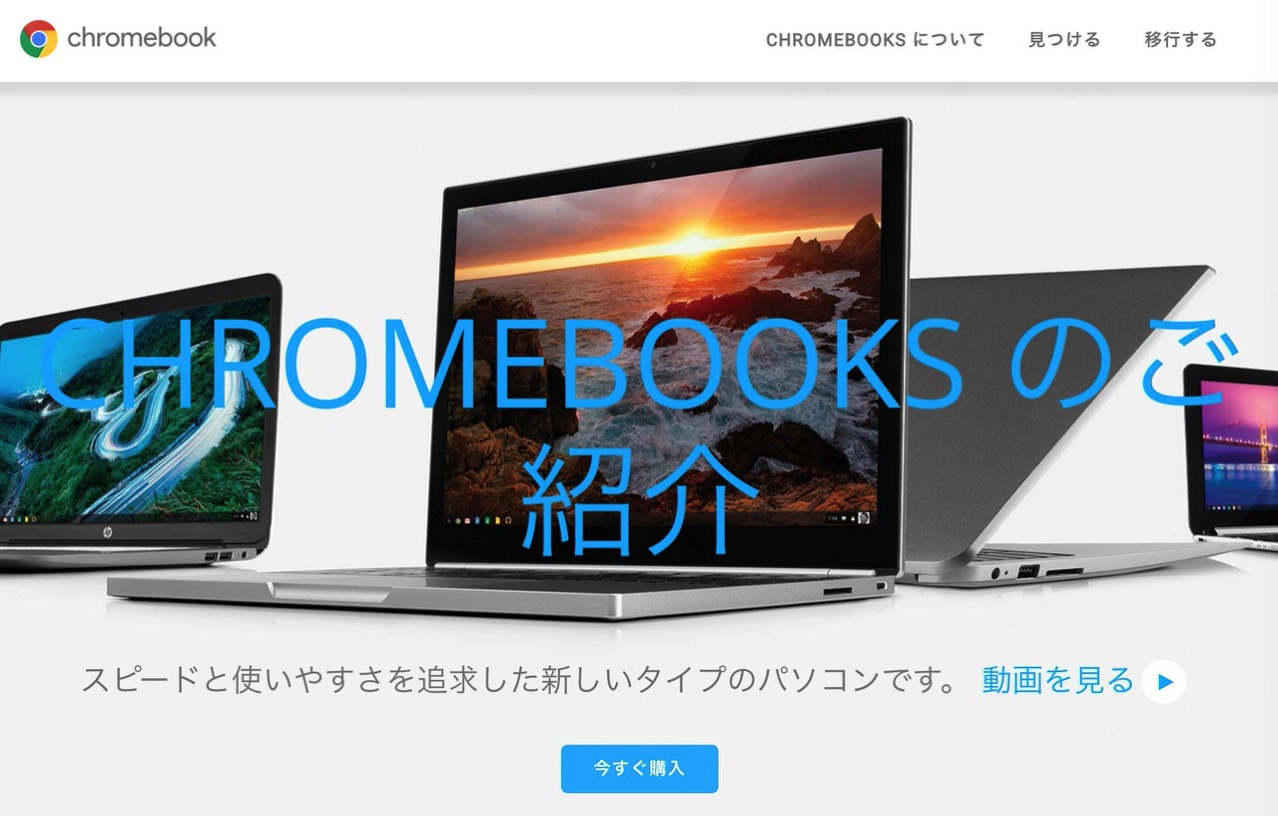 「Andromeda」Chrome OSとAndroidを融合したOS