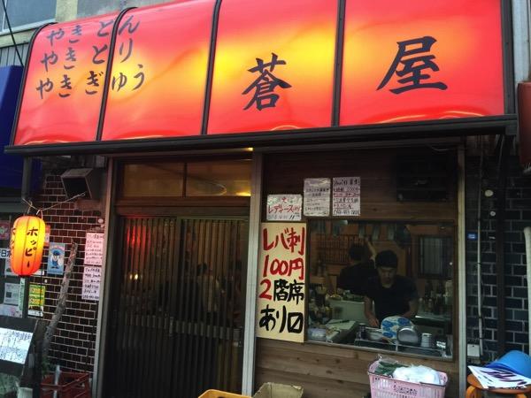 「蒼屋 南浦和店(あおいや)」火曜日はレディスーデーで100円の焼きとんが全て無料!ってのに驚愕した酒場