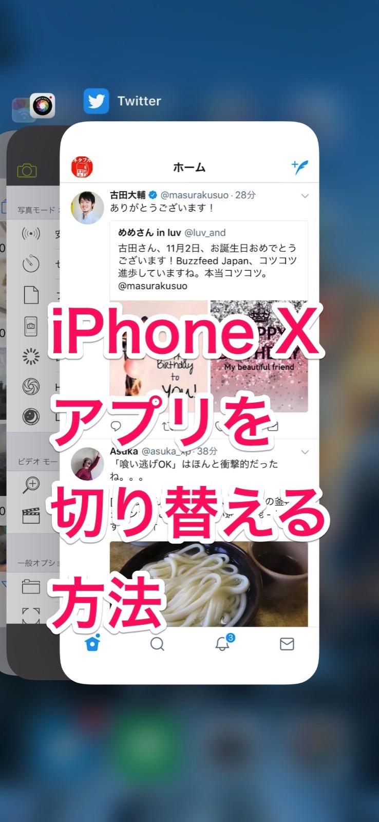 【iPhone X】アプリを切り替える方法(マルチタスキング)