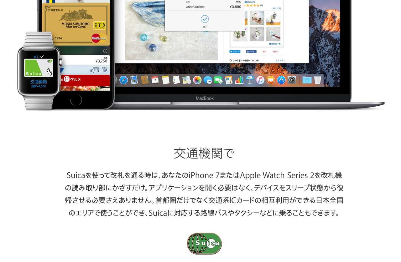 Apple pay suica 1019