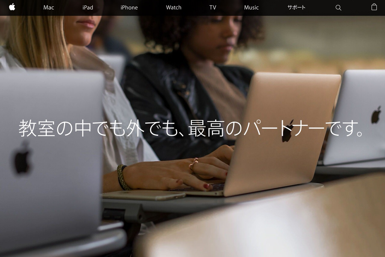 PTA役員に朗報!「Apple Store for Education」で最大10%割引でMac・iPad・Apple Watchが購入可能