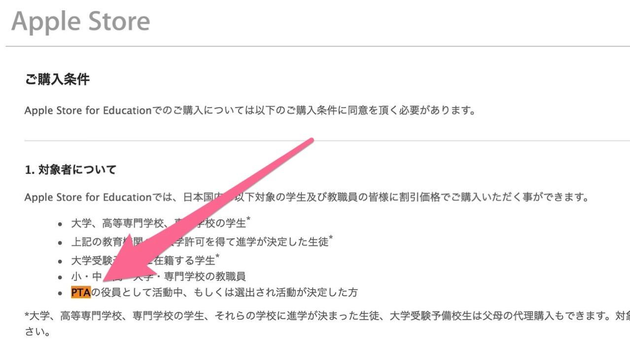 Apple store pta 0938