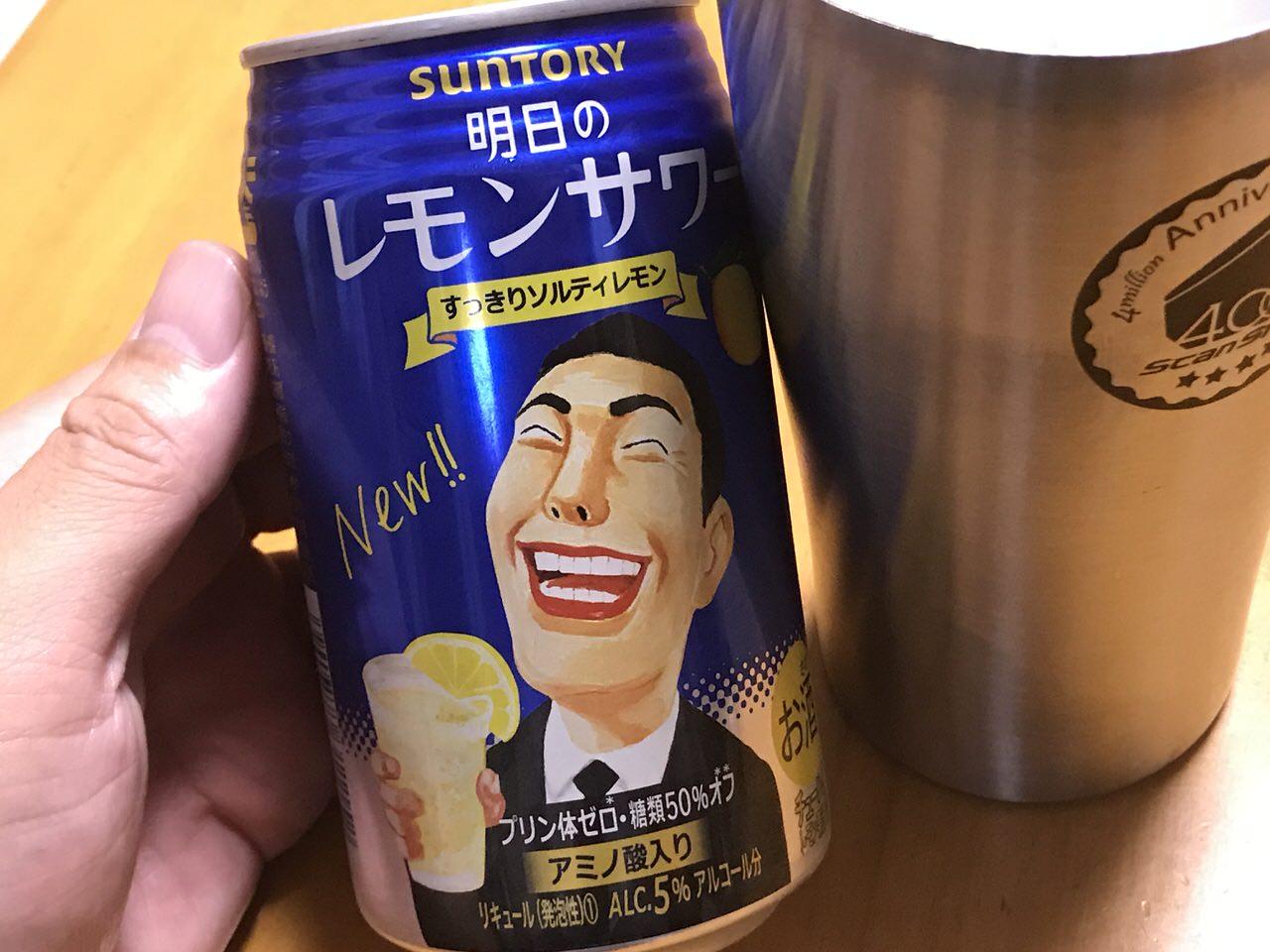 サントリー「明日のレモンサワー」すっきりソルティレモンを呑んでみた