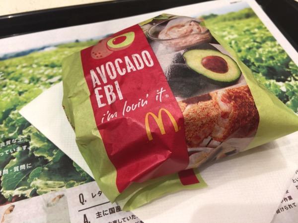 【マクドナルド】「アボカドえび」食べた!美味し!