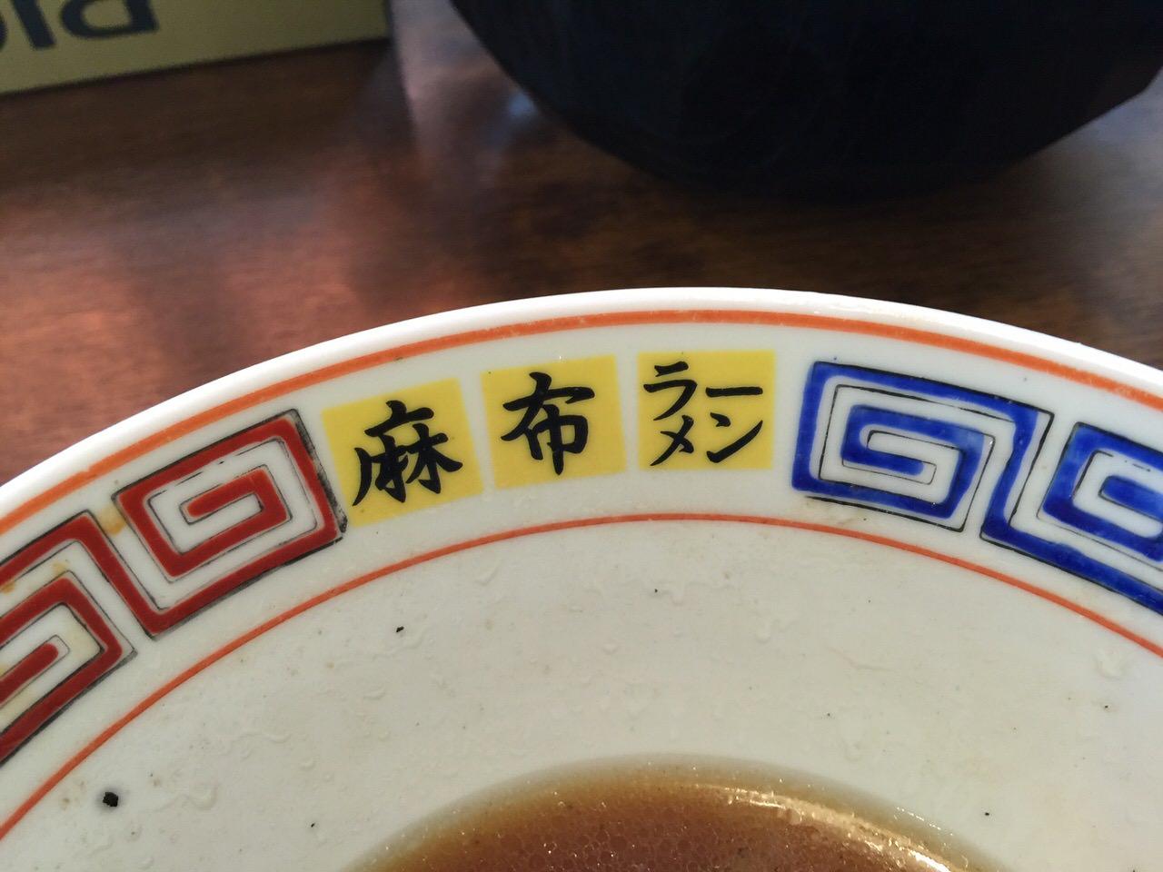 田町の「麻布ラーメン」で懐かしい感じの醤油ラーメンを食べた