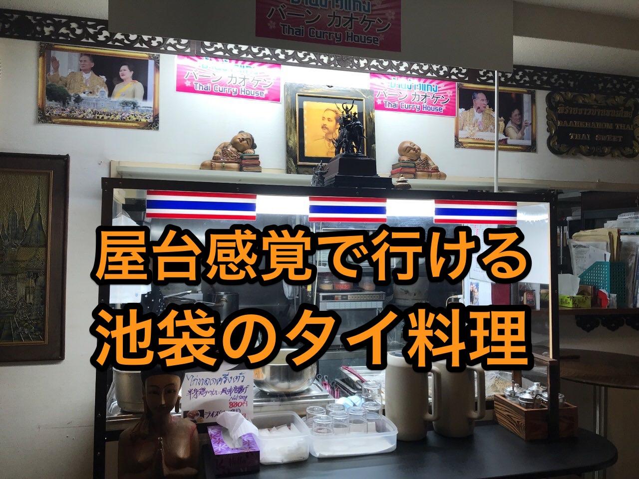 「バーンカオケン」屋台感覚でリーズナブルに楽しむシンハービールとタイ料理の店
