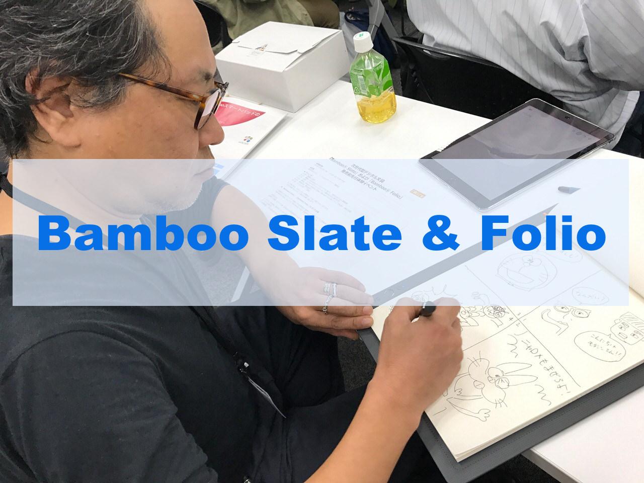 専用ペンは充電いらず!手書きをボタンのワンタップでデジタル化するワコム「Bamboo Slate」「Bamboo Folio」