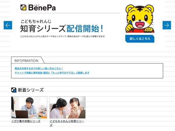 Benepa 02 21 1145