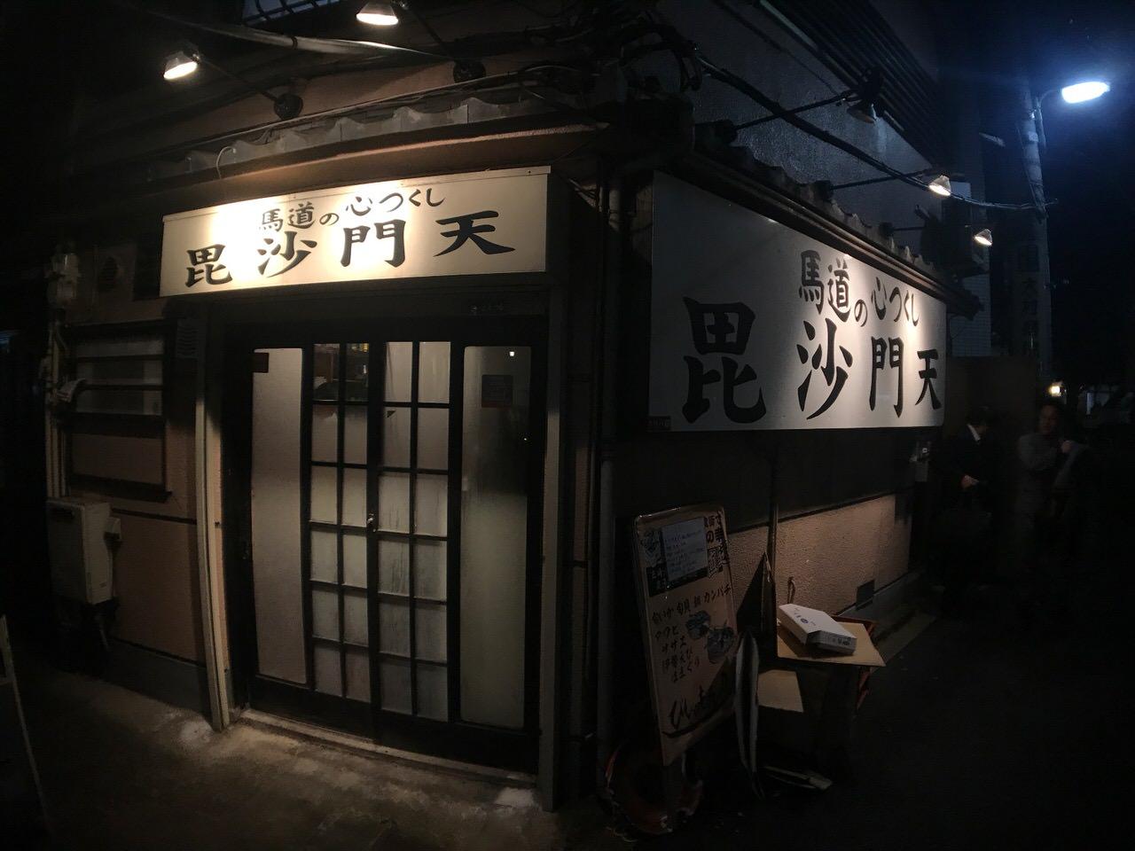 「毘沙門天」馬肉尽くしの料理が食べられる隠れ家的居酒屋