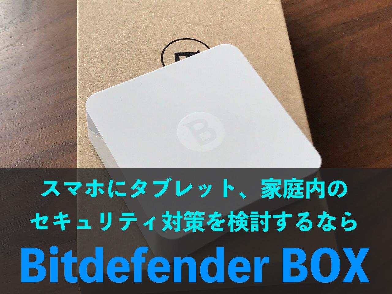 ネットワークにセキュリティ対策する「Bitdefender BOX」レポート 〜確かに危険が検出された!!【AD】