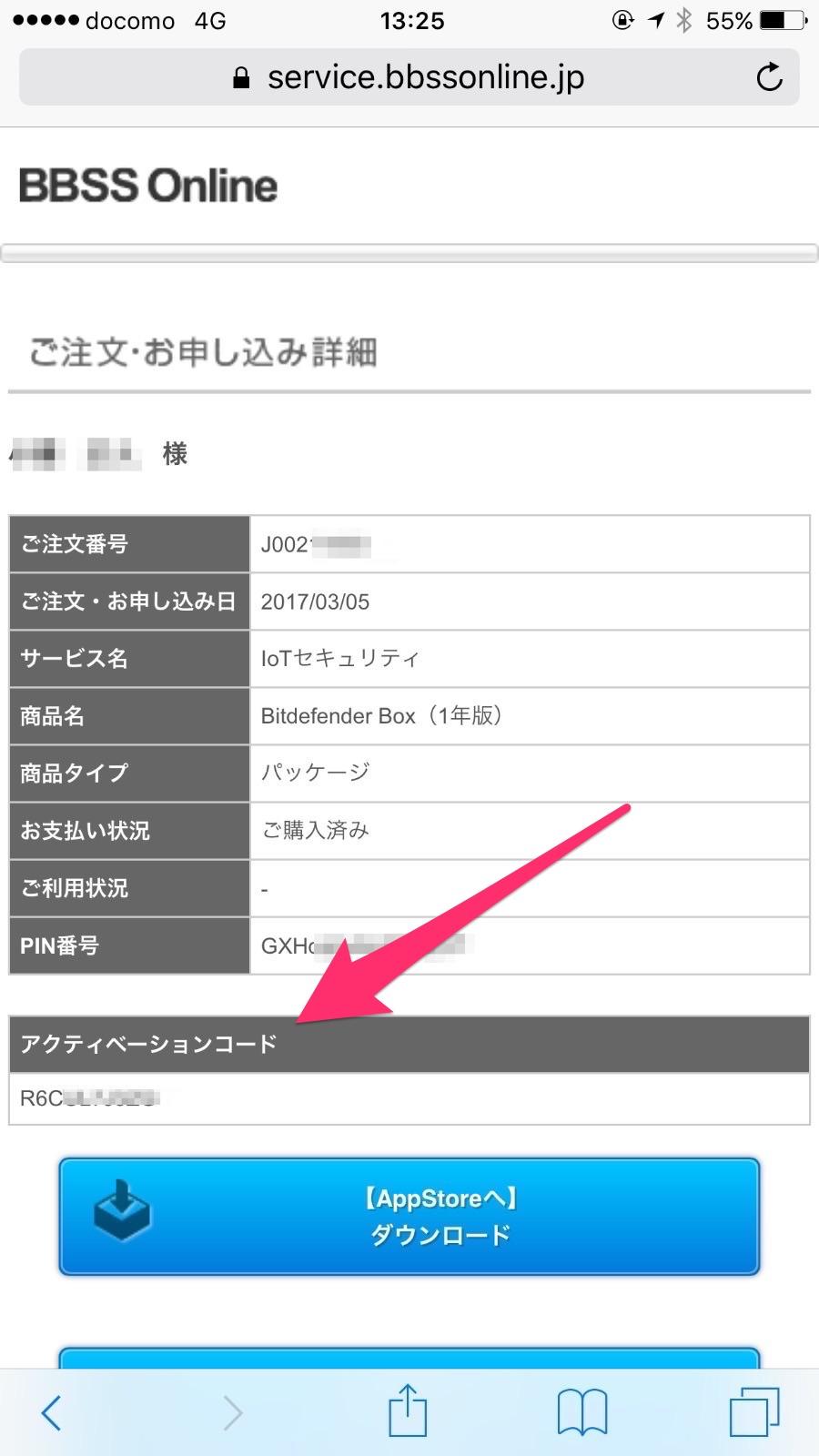 Bitdefender box 32559