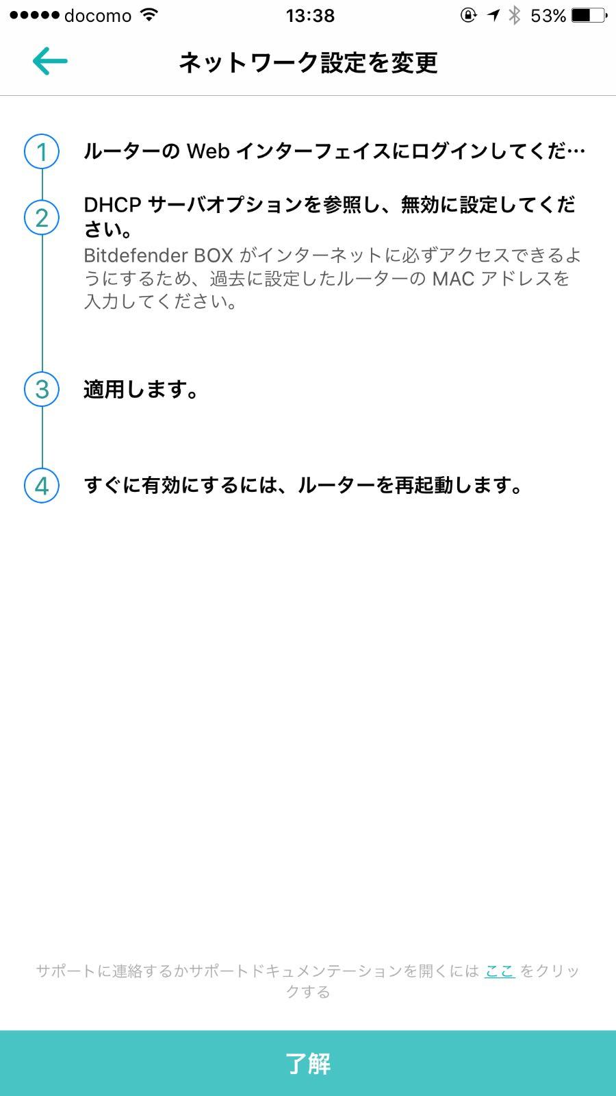 Bitdefender box 33803