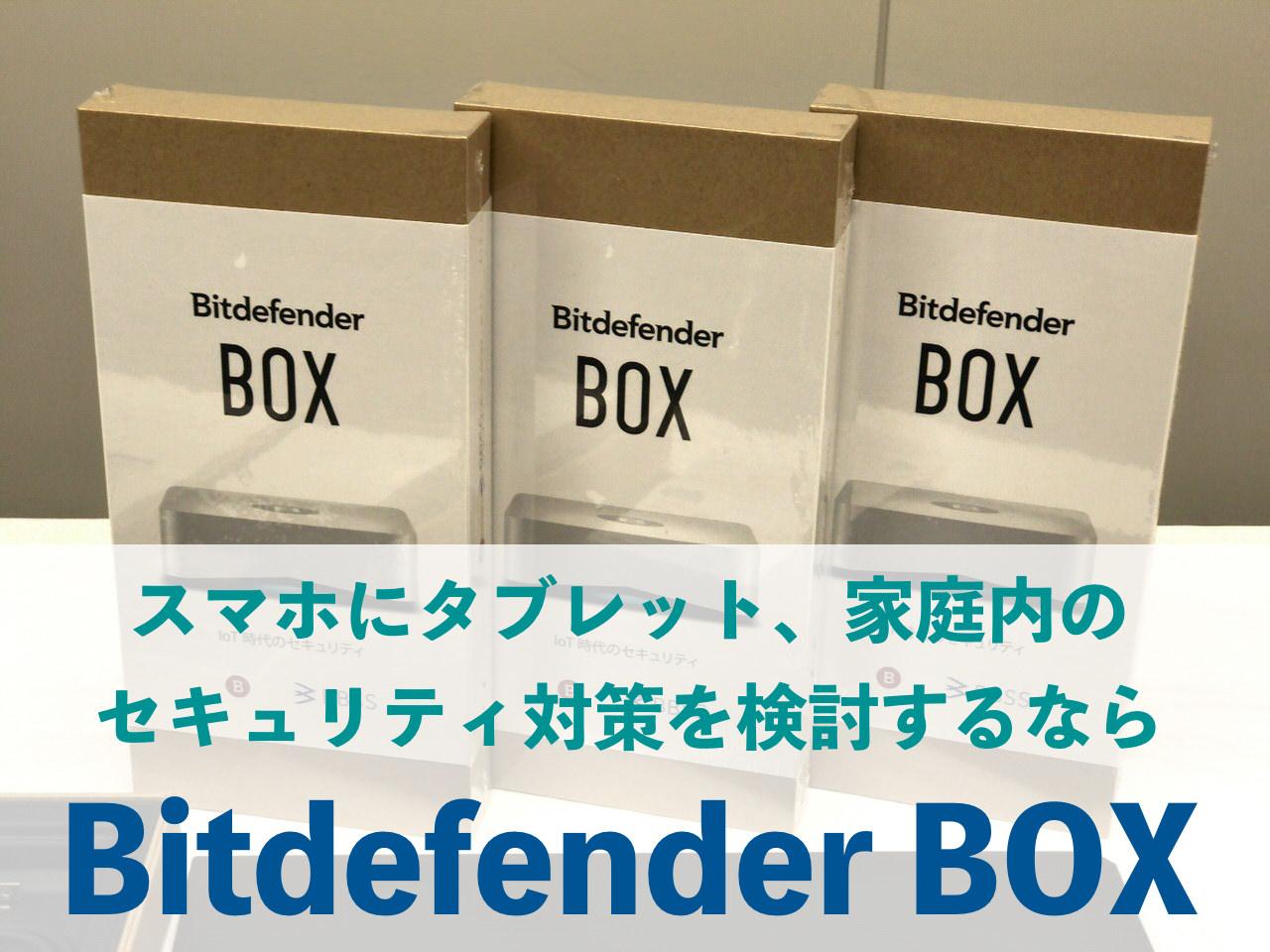 子供は?妻は大丈夫?家庭内ネットワークをサイバー犯罪被害から守るデバイス「Bitdefender BOX」【AD】
