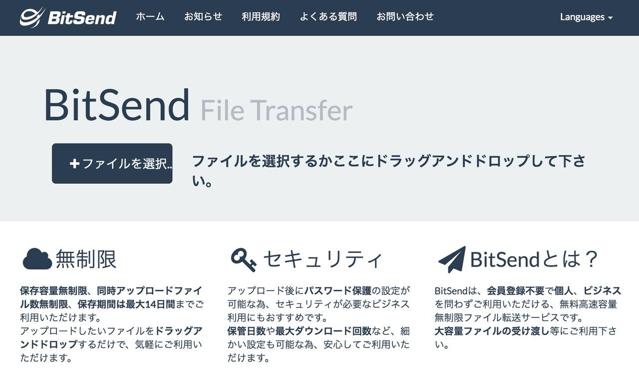 容量無制限&ファイル数無制限の無料ファイル転送サービス「BitSend」150万ユーザーを突破