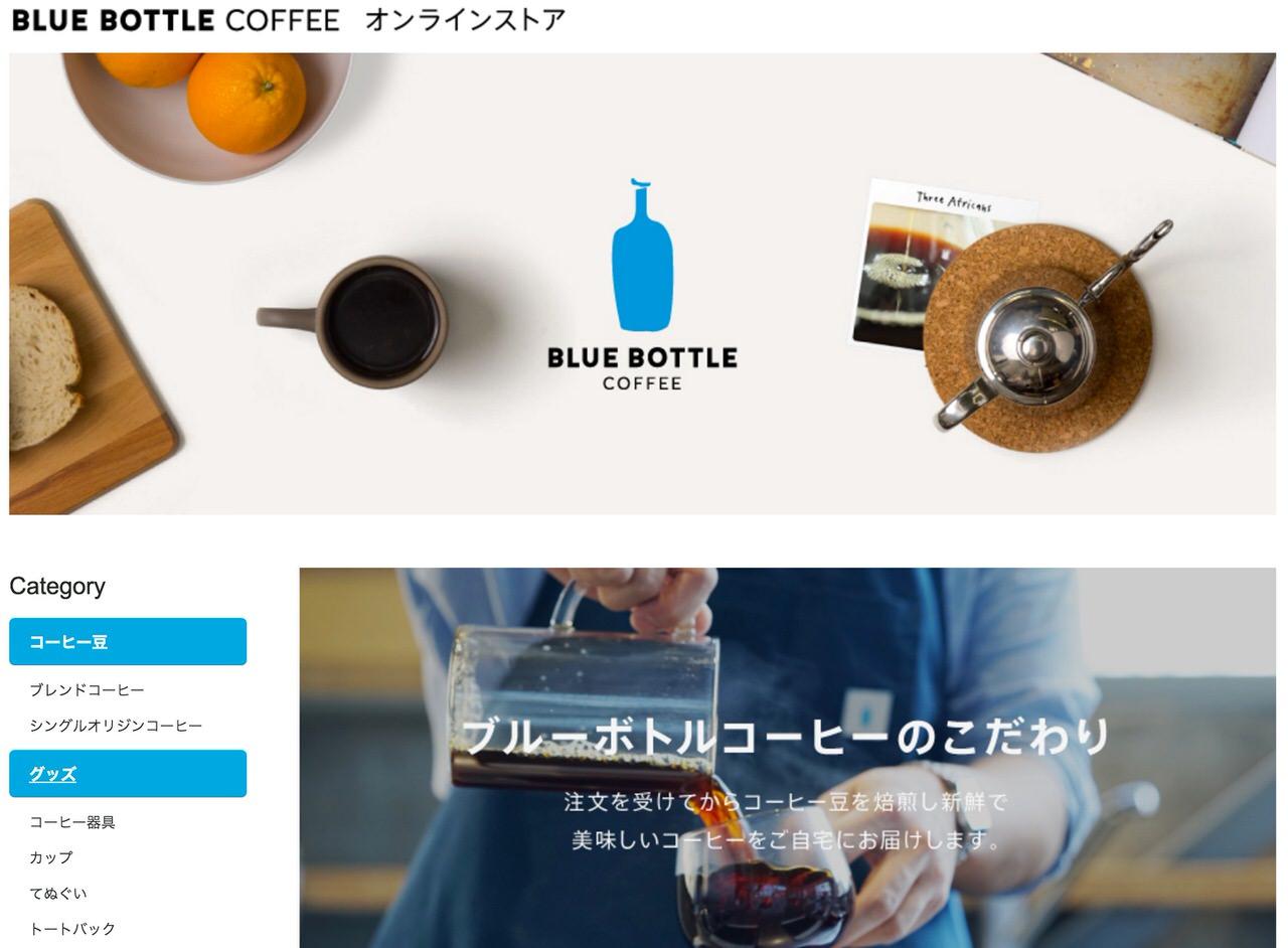 「ブルーボトルコーヒー」オンラインショップを開設
