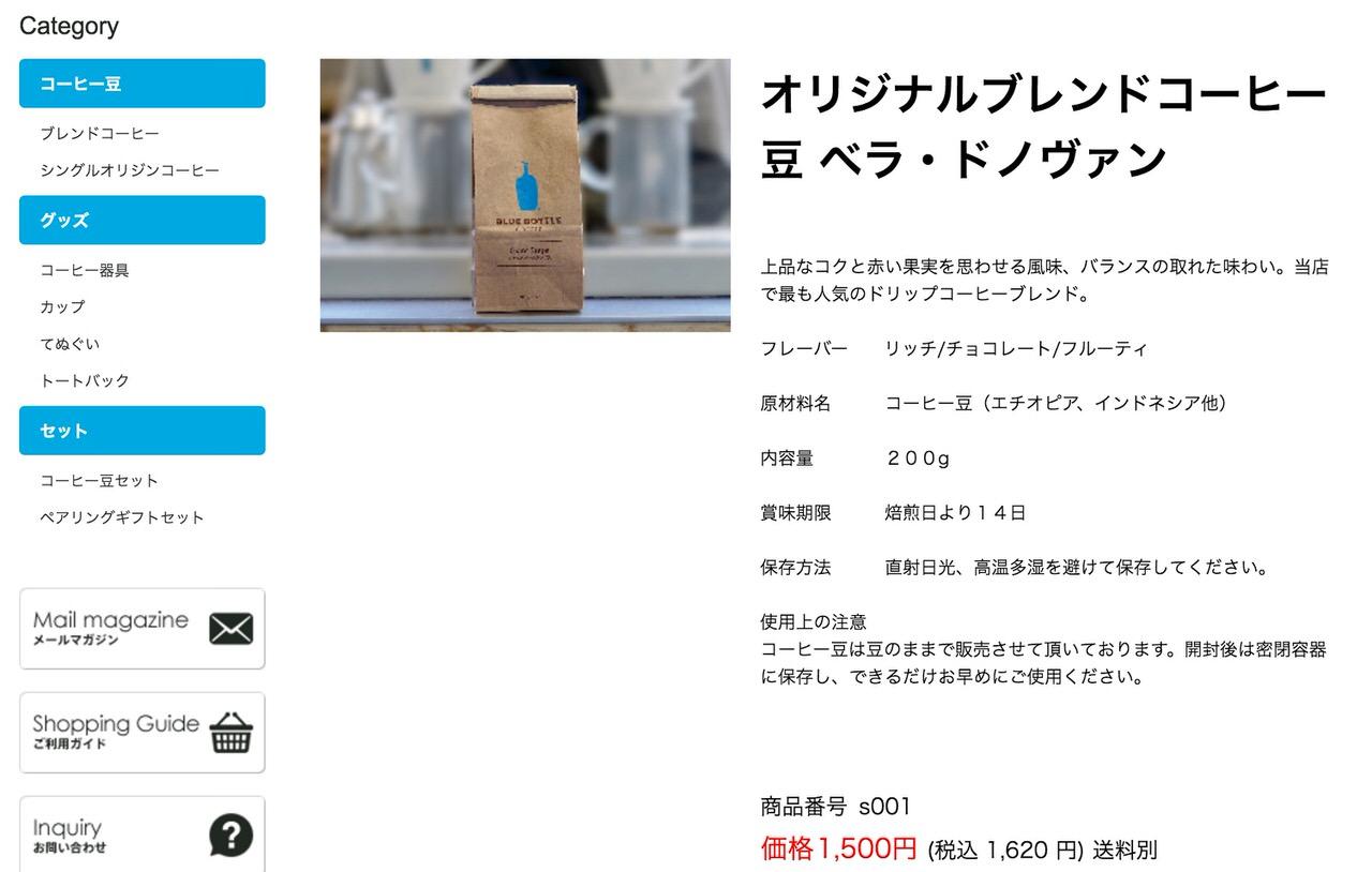Blue bottle coffee 1052