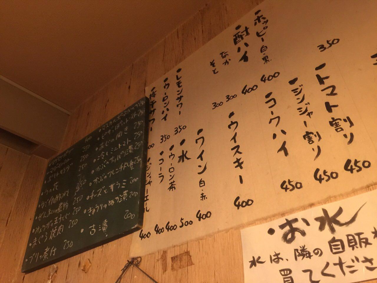 Bonsowa shinbashi 7198
