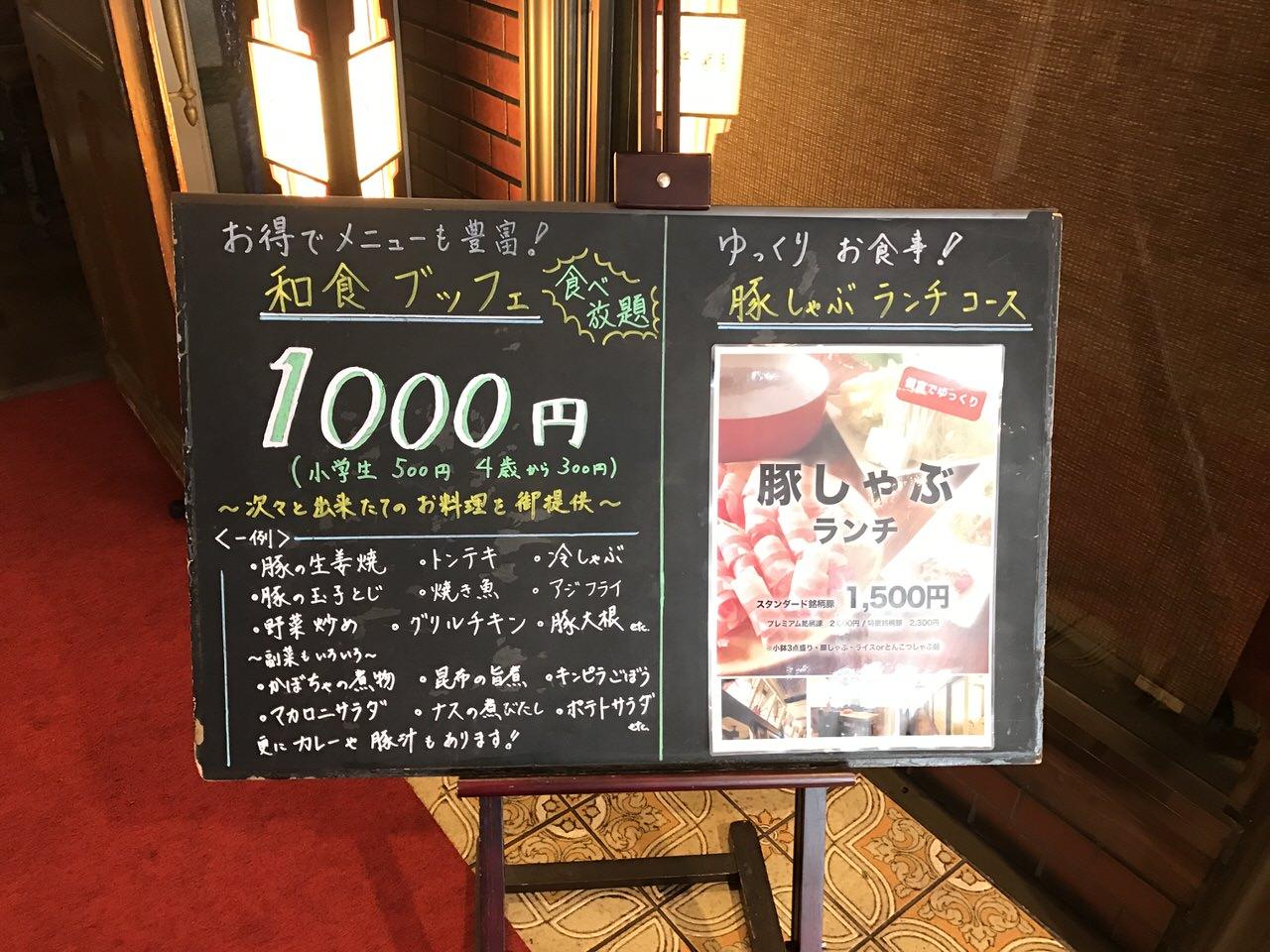 【六本木ランチ】豚組しゃぶ庵の1,000円食べ放題の和食ブッフェがとても良い