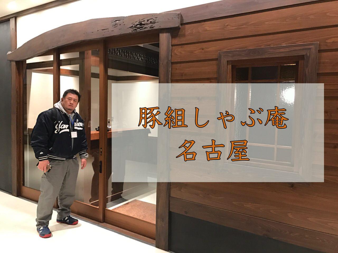 「豚組しゃぶ庵 名古屋」JRゲートタワーに4月7日オープン