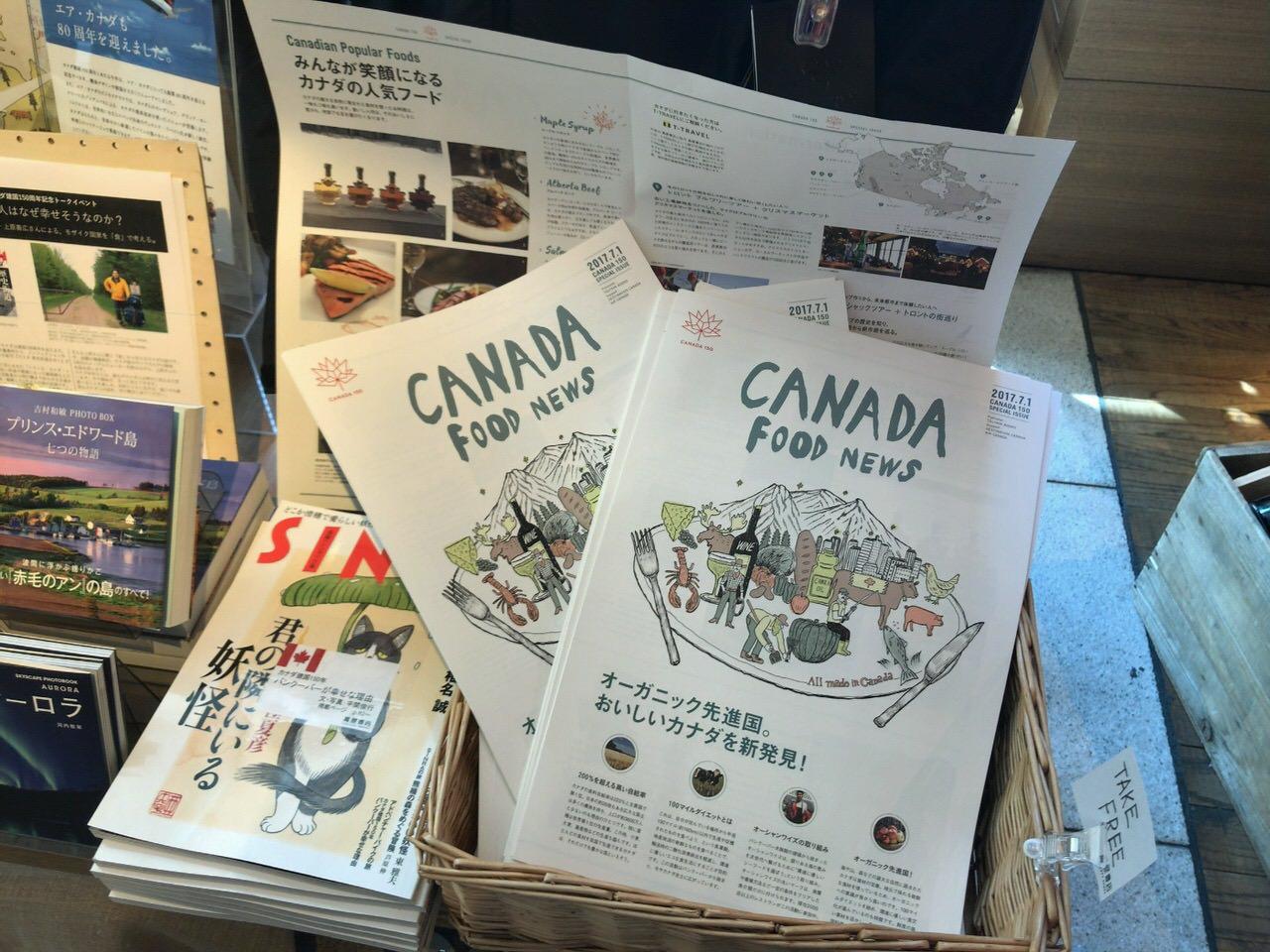 Canada fair 150 3180