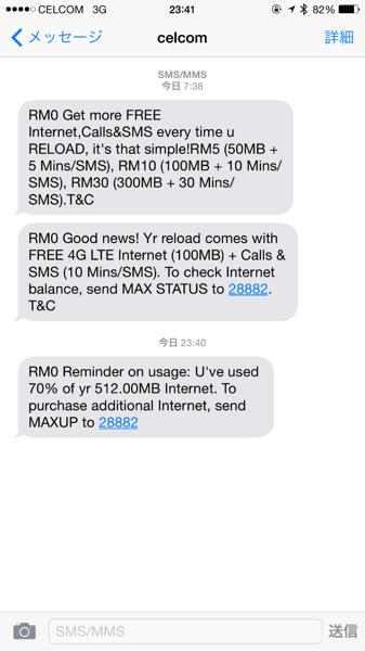 マレーシアで購入したSIMカード「CELCOM」1日で何MBくらい使用したのか? #マレーシア0泊3日
