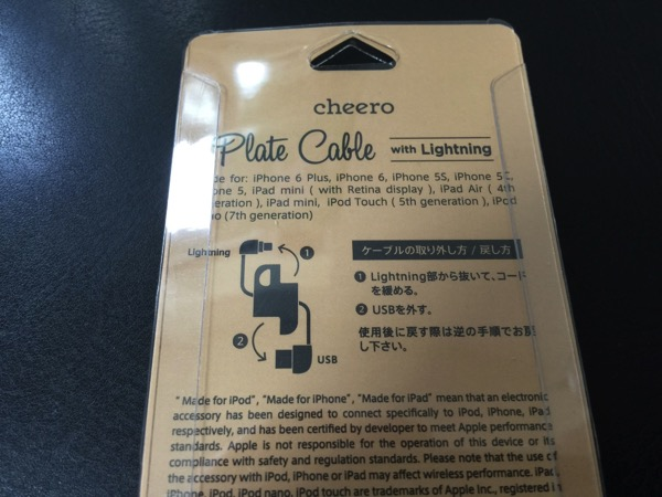 Cheero plate cable 4861