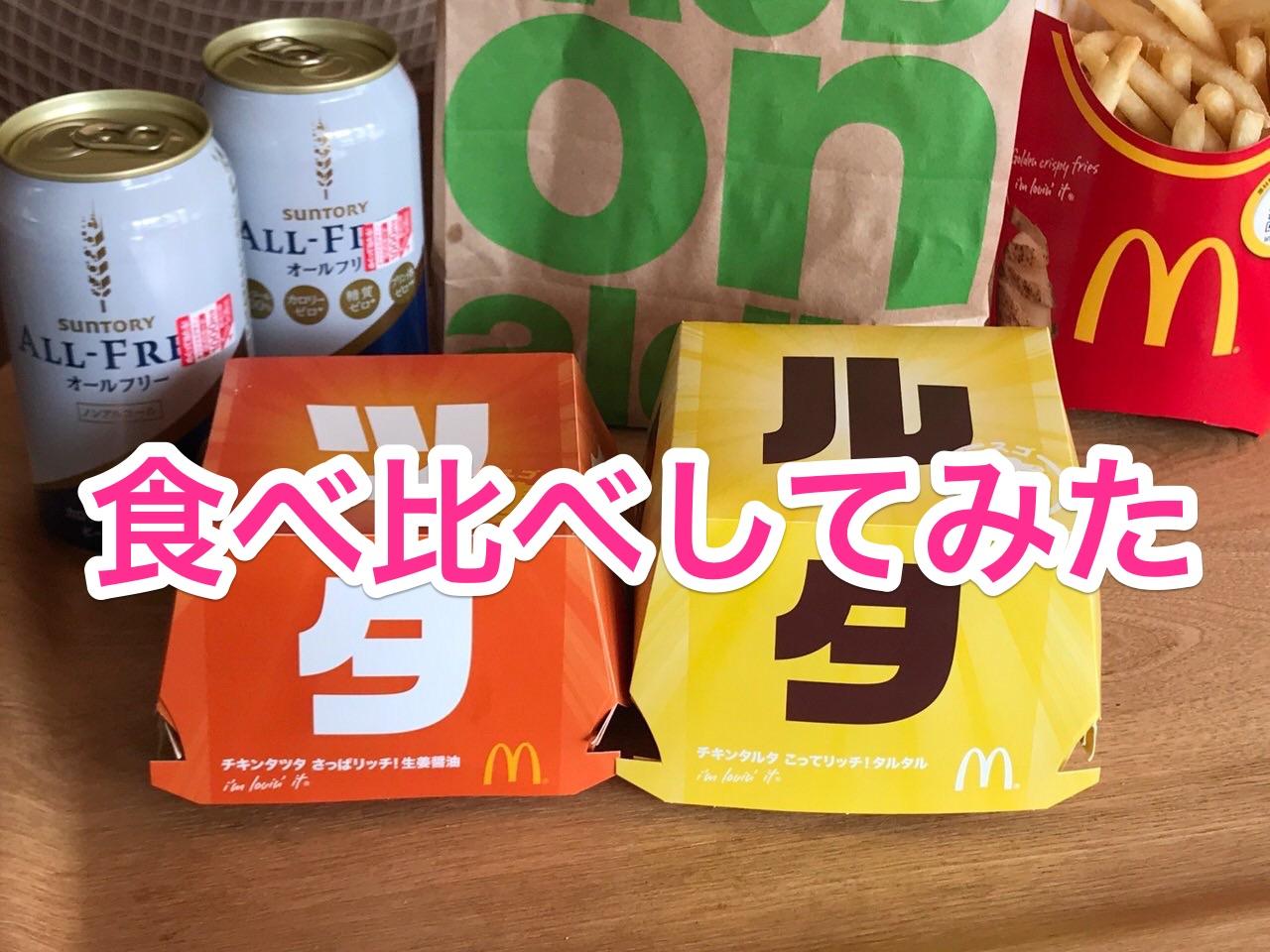 「チキンタツタ」と「チキンタルタ」を食べ比べ!どっちが美味しい?