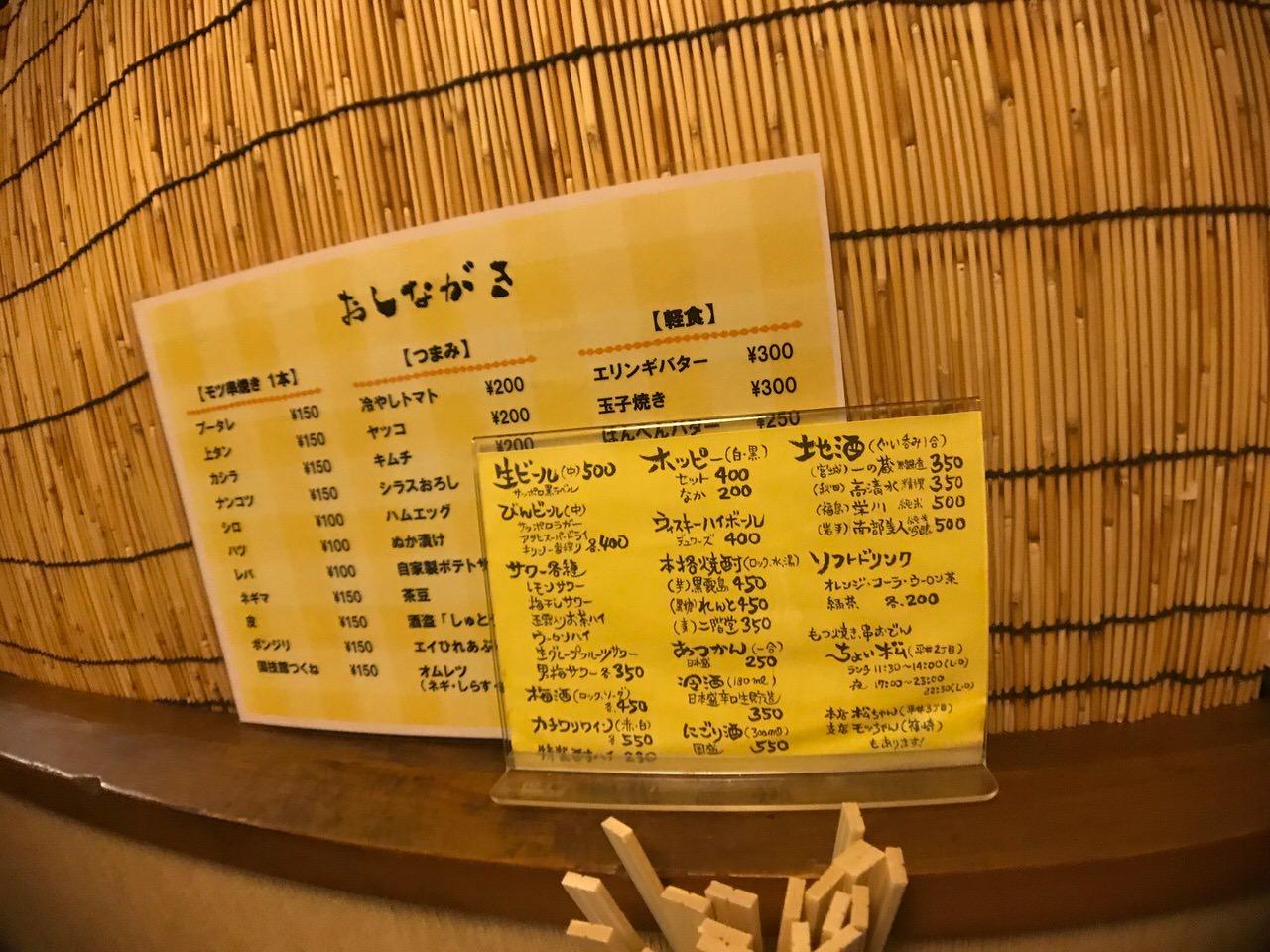 Choi matsu 0384