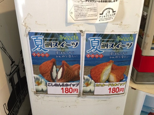 Choushi dentetsu 5200