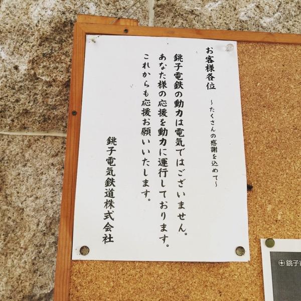 ぬれ煎餅パワー!?銚子電鉄の犬吠駅で見つけた感謝のメッセージ「銚子電鉄の動力は電気ではございません。あなた様の応援を動力に運行しております」