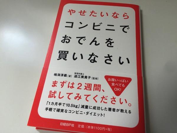 コンビニ飯でダイエットする方法を分かりやすく伝授する本「やせたいならコンビニでおでんを買いなさい」