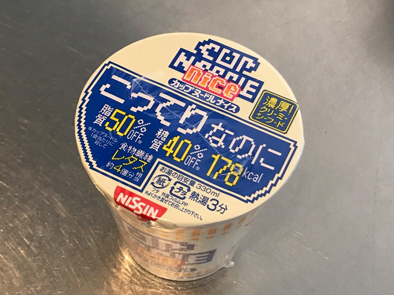 「カップヌードル ナイス」脂質50%オフ・糖質40%オフ・178kcal