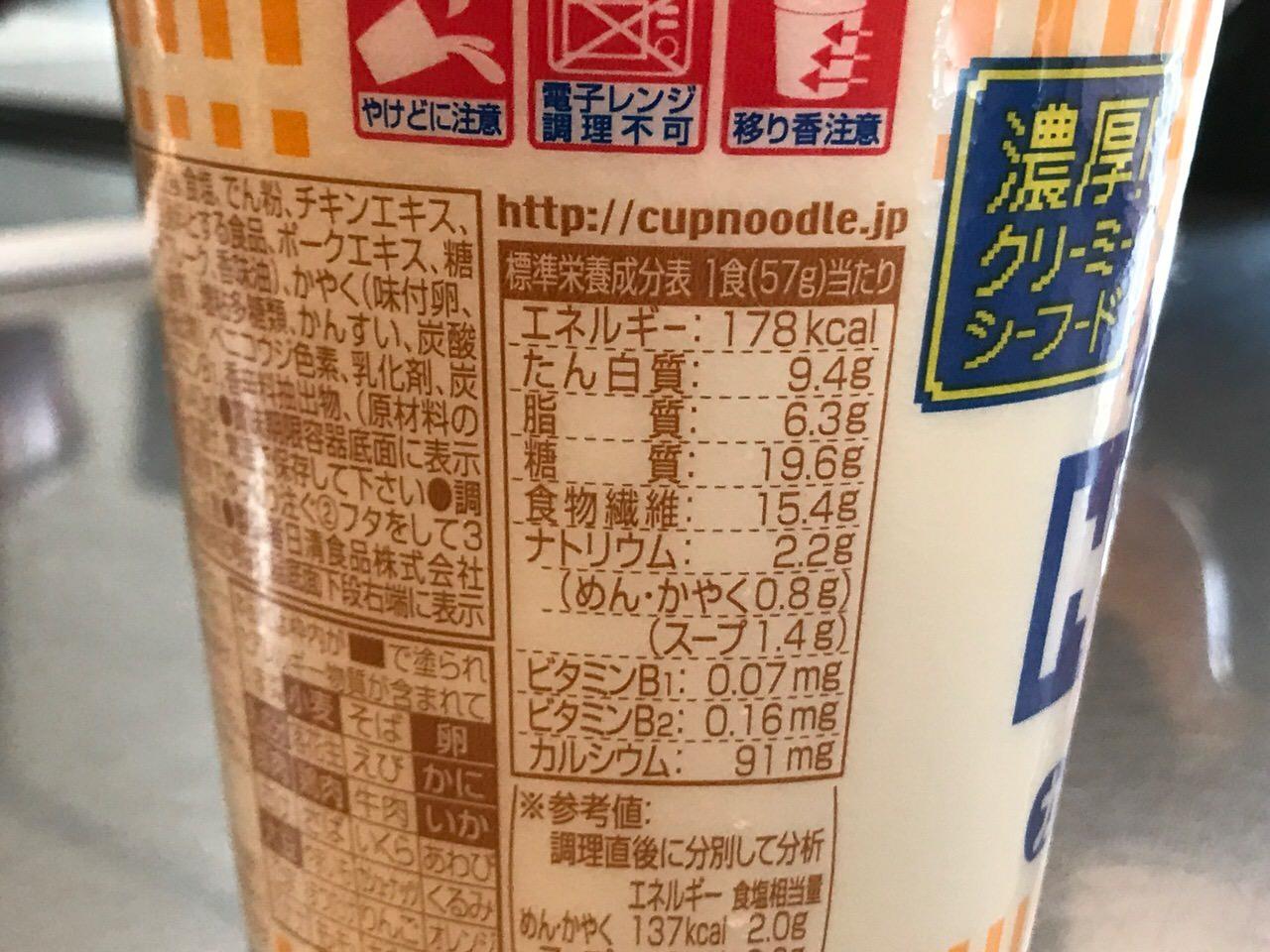 Cup noodle 9801