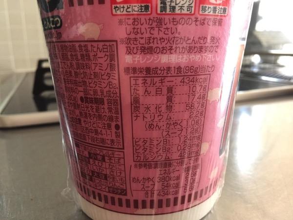 Cup noodle tonkotsu 4673