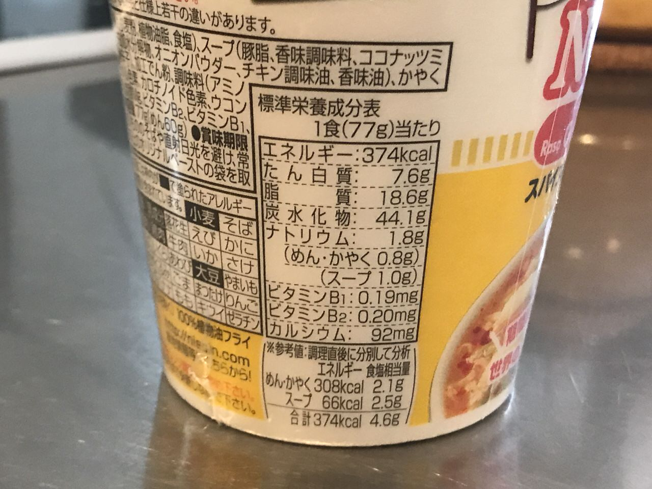 Cupnoodle coconuts 6483