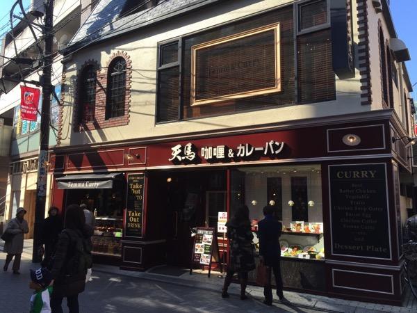 「天馬(浦和)」カレーパンが美味しいカレー専門店