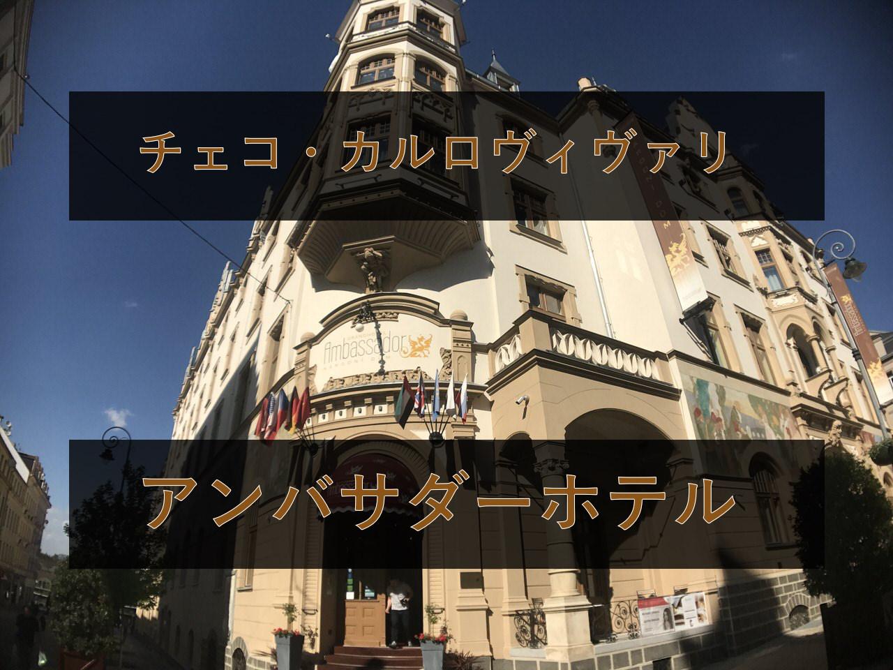 「グランドホテル アンバサダー ナロドニ ドゥム(Grandhotel Ambassador Narodni Dum)」 #カルロヴィヴァリ で宿泊したホテル #チェコへ行こう #visitCzech