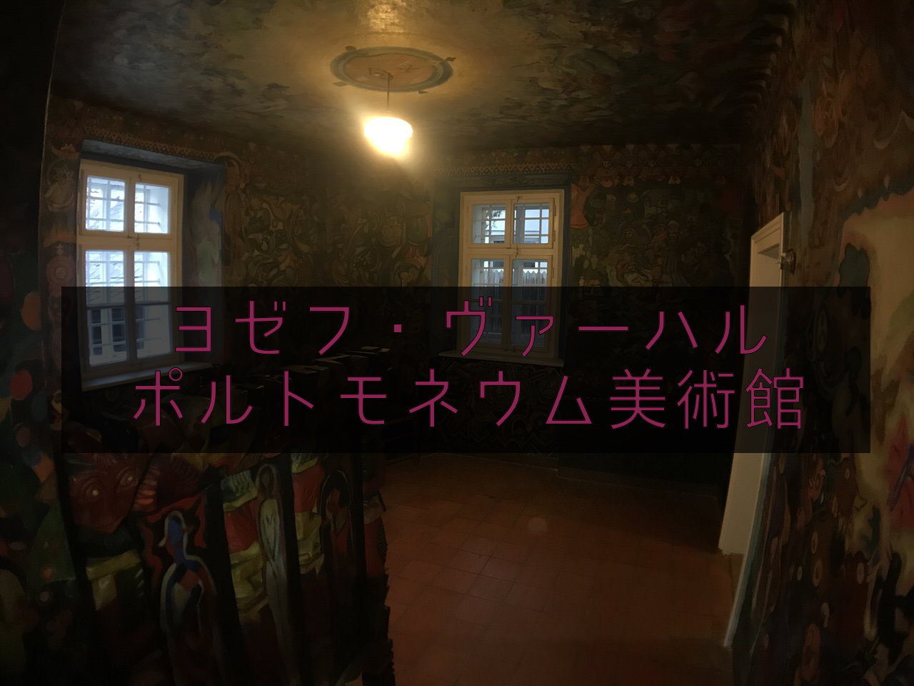 """""""チェコのゴッホ""""ヨゼフ・ヴァーハルの作品が展示される「ポルトモネウム美術館」 #チェコへ行こう #visitCzech"""