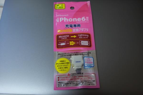 ダイソーで100円のLightning - microUSB変換アダプターを購入